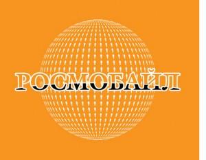 Росмобайл
