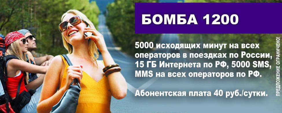 бомба 1200